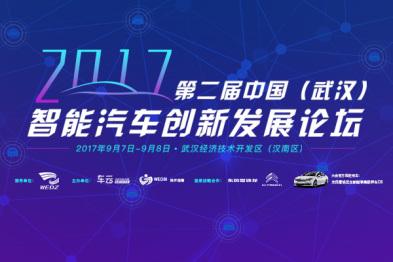 2017第二届中国(武汉)智能汽车创新发展论坛