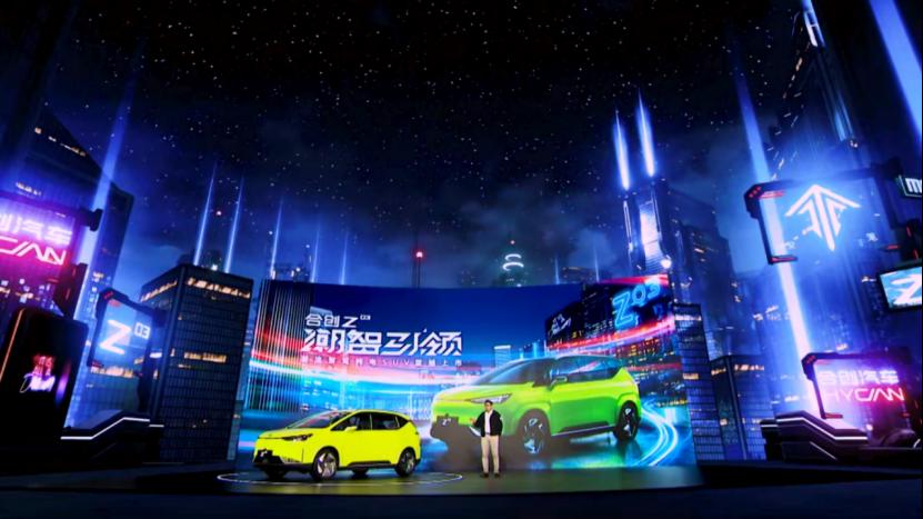 合创Z03 13.28万元起售 潮智引领纯电新生活