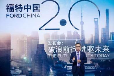 陈安宁为福特中国开出药方:更快速、更科技