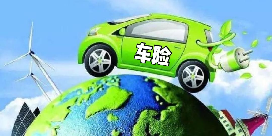 新能源车企加速抢占车险超级入口