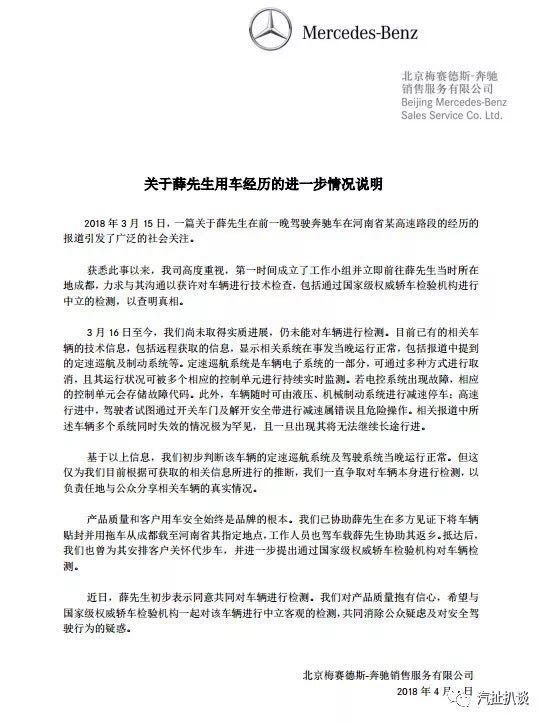 """""""巡航失控奔驰车""""最新进展:奔驰官方判断相关系统当晚正常 【"""