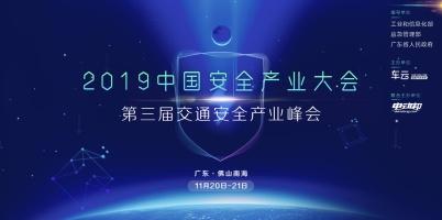 2019中国安全产业大会召开在即,出行安全展览席位限量开放