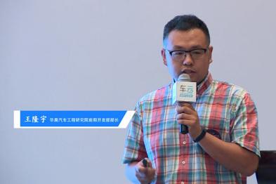 华晨汽车王隆宇:智能座舱与个人移动设备的技术融合