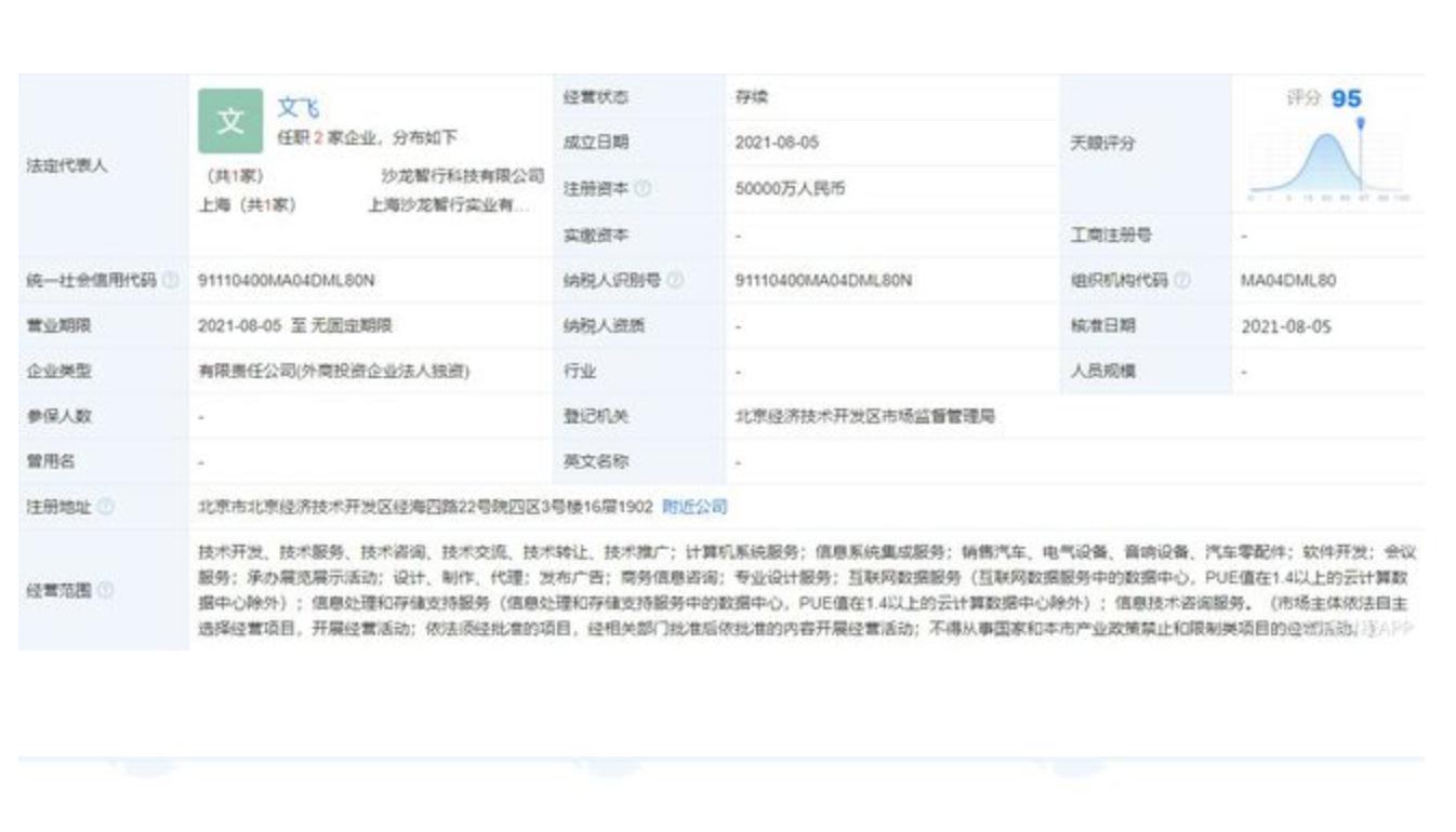 注册资本5亿 沙龙智行科技有限公司成立