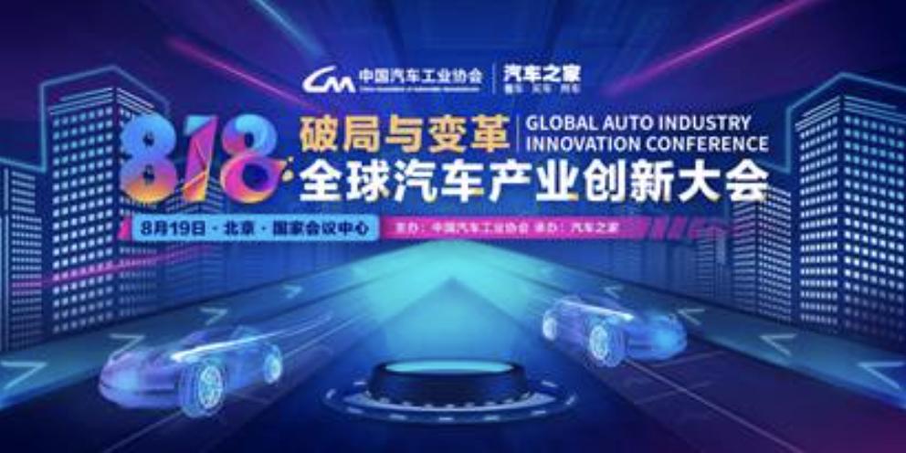 三大篇章破解行业难题   全球汽车产业创新大会共话革新创变