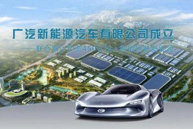 广汽新能源正式注册成立,投450亿建智能产业园