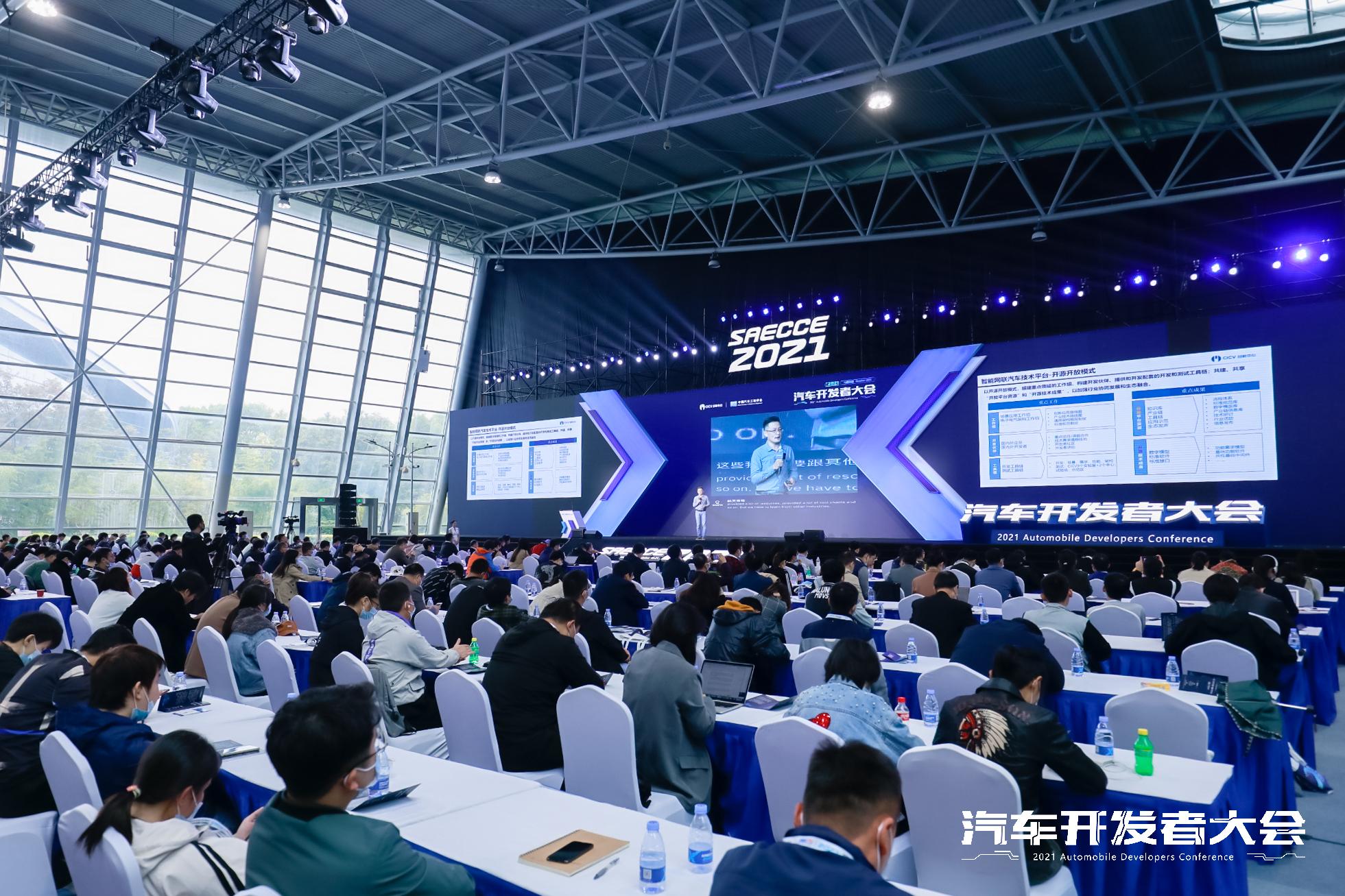 中国智能网联汽车技术平台正式发布
