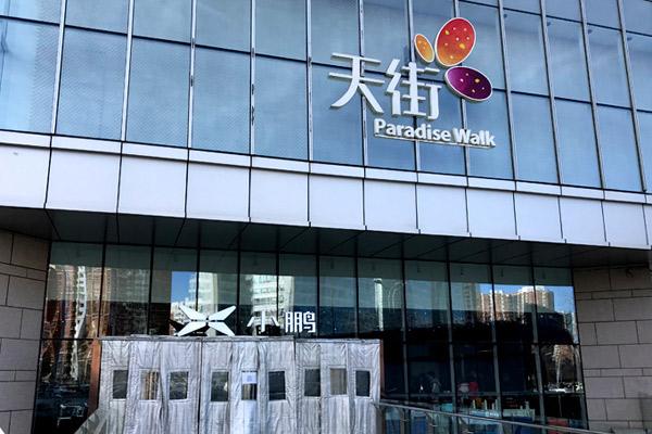 小鹏汽车北京首家体验中心——龙湖长楹天街体验中心