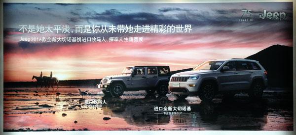"Jeep在北京T2航站楼的大海报,其中大切诺基的画风是不是很""自然"""