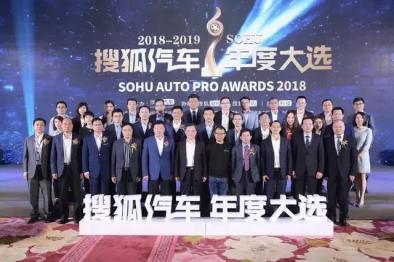 跨界聚势塑行业先锋力量 2018-2019搜狐汽车年度大选得主揭晓