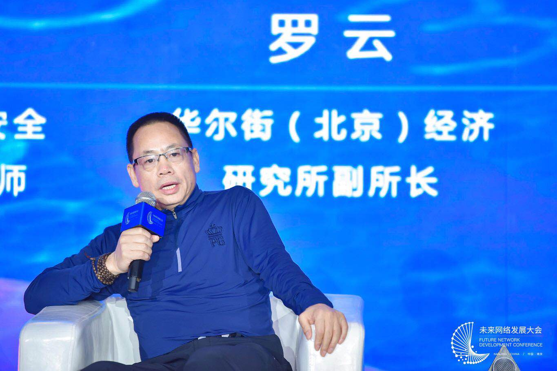 华尔街(北京)经济研究所副所长罗云