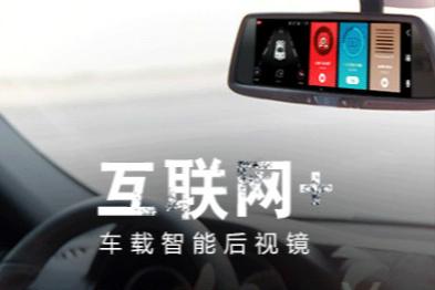 JADO捷渡携手YunOS,首发互联网+全屏智能后视镜