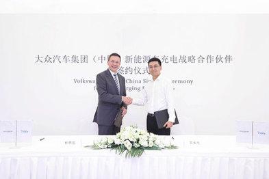 大众(中国)与国内大型充电运营商签署合作协议