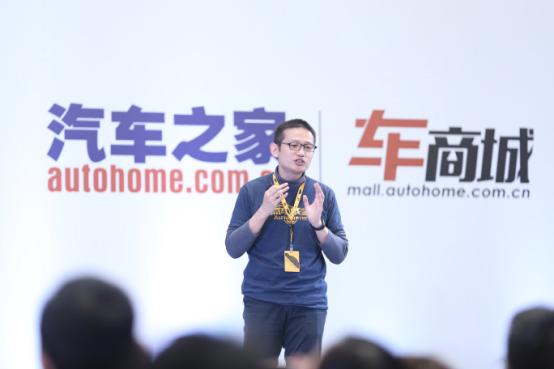 汽车之家新车电商事业部总经理兼芒果汽车CEO 吴越