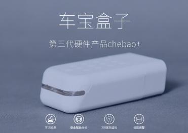 车宝发布第三代硬件产品车宝+