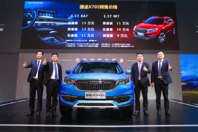 捷途X70S广州车展开启预售,9万元起动心不动心?