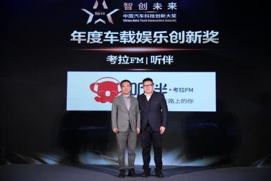 2018中国汽车科技创新大奖,考拉FM|听伴荣获年度车载娱乐创新奖