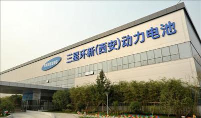 韩国三星在西安开设电动车用电池厂