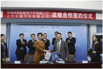上汽大通与驿联新能源达成战略合作,实现协同发展