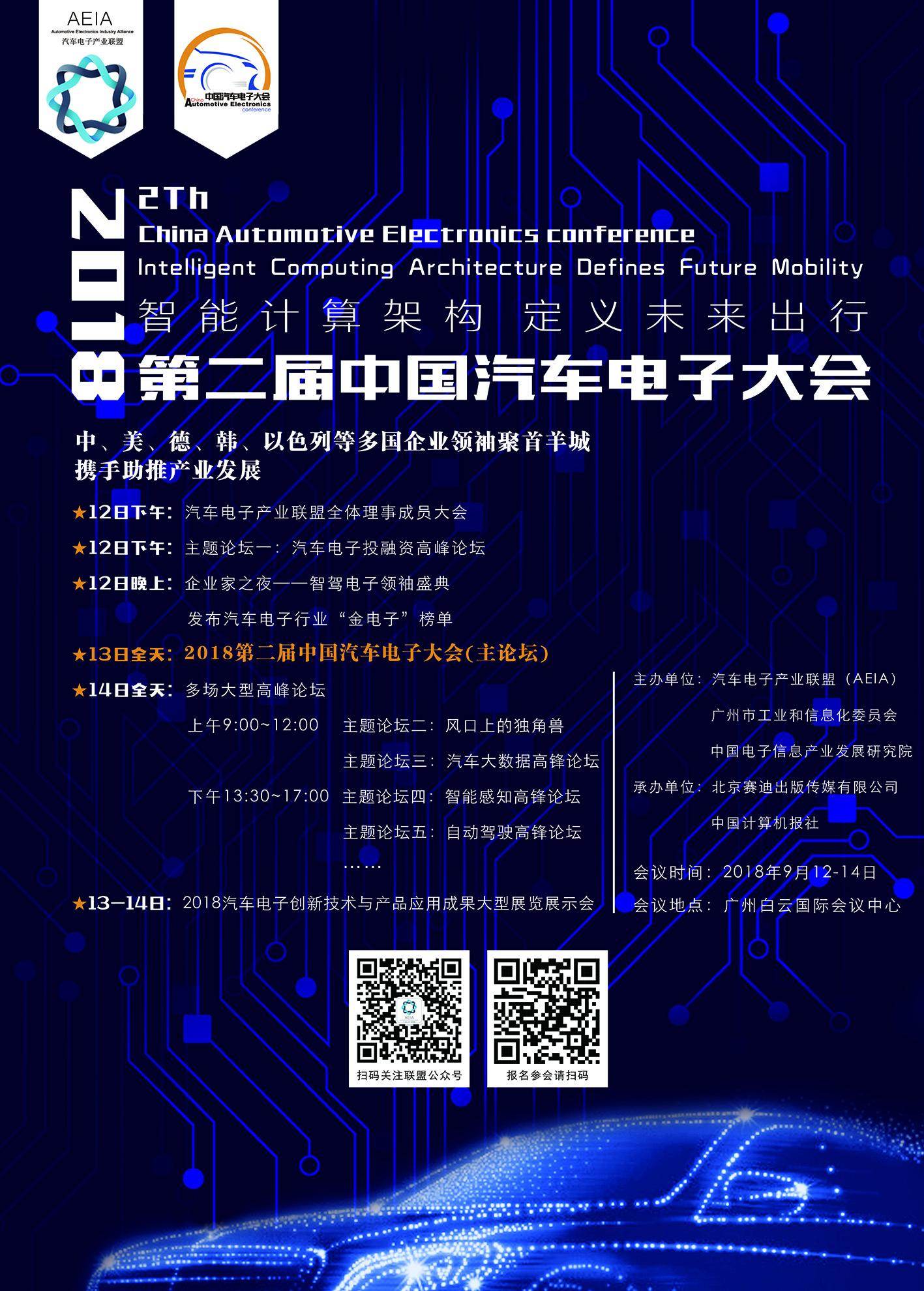 2018第二届中国汽车电子大会9月