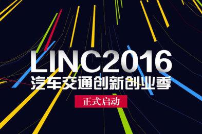 链接全球汽车创客,LINC2016启动报名