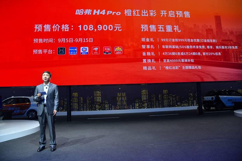 哈弗H4 Pro预售价公布