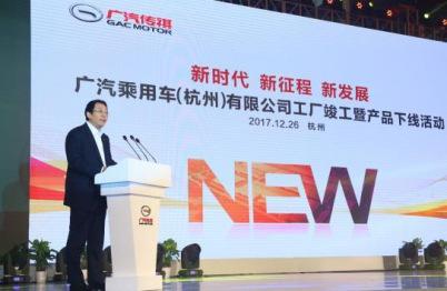 广汽传祺杭州工厂竣工,同时生产新能源车
