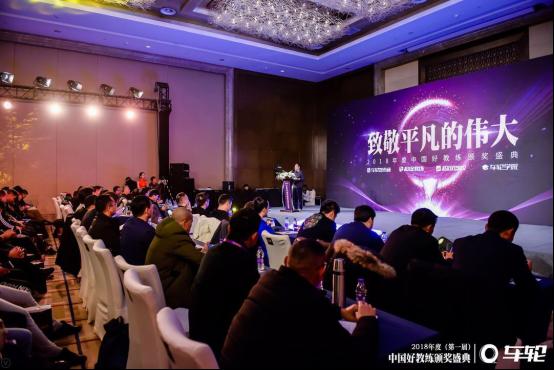 """【通稿】 车轮开启2018《中国好教练》颁奖盛典 与驾培行业一起""""致敬 平凡的伟大"""" V3(1) 1646.png"""