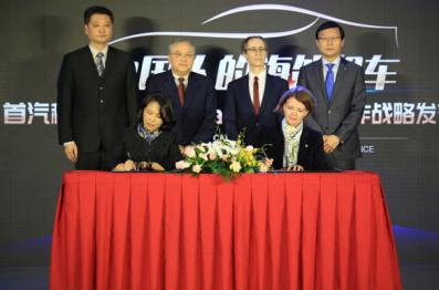 首汽租车与Europcar全球出行合作正式启动