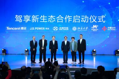 """北汽发布全新品牌IP,牵手腾讯""""AI in car""""冲击出行体验第四极"""