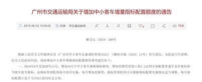 广州与深圳确认增加车牌摇号/竞拍配额