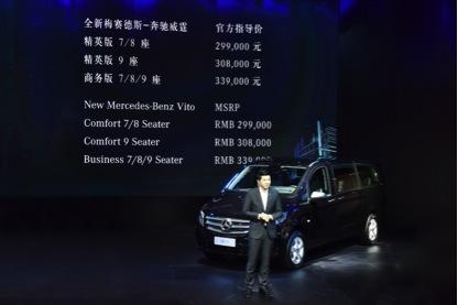 福建奔驰汽车工业有限公司执行副总裁周青先生公布全新梅赛德斯-奔驰威霆售价