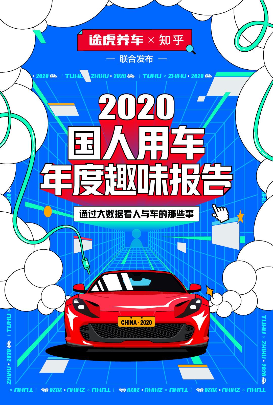 """2020国人用车年度趣味报告:广东人最""""爱""""车,东北人最爱洗车,长沙人偏爱晚上养车"""