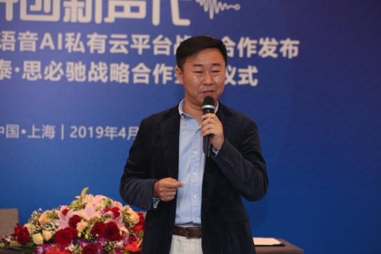 新闻稿:开放与进化,上海博泰与思必驰深度战略合作613.png