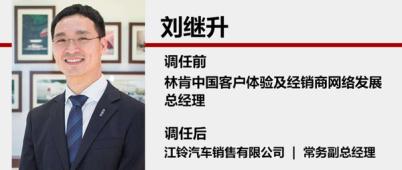 林肯中国刘继升,调任江铃常务副总经理