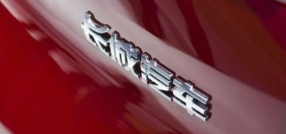 长城汽车1-2月销量增长7.35% WEY品牌销量下滑43.16%