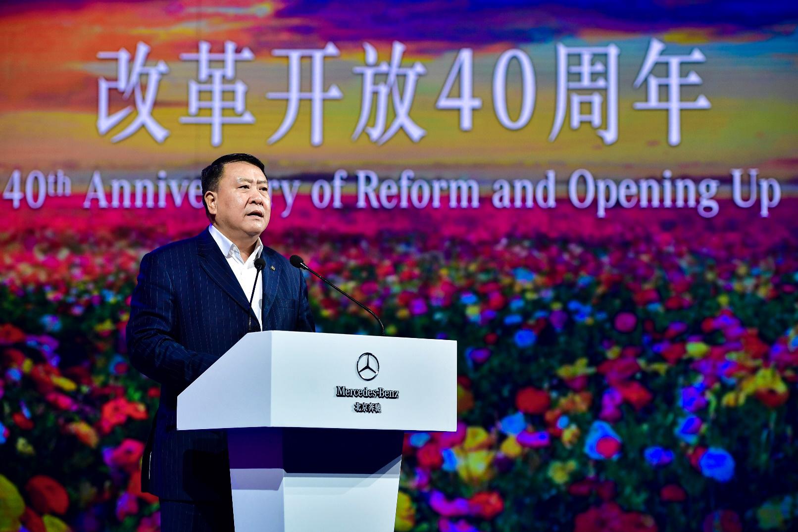 北汽集团党委书记、董事长、北京奔驰董事长徐和谊致辞
