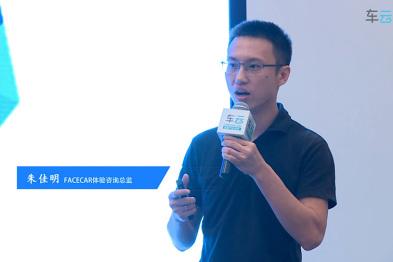 facecar体验咨询总监朱佳明:数字化座舱未来2~3年创新趋势