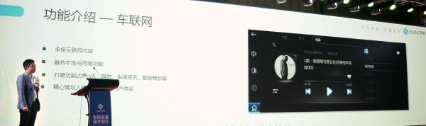 索菱全新智能驾驶舱平台