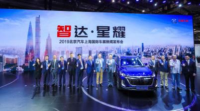 智达亮相上海车展 北京汽车产品服务硬核升级