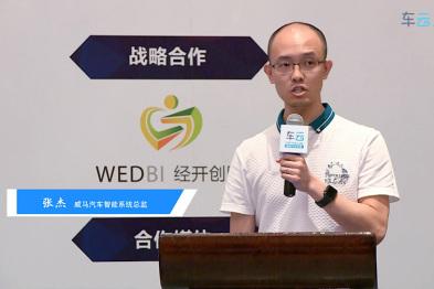 威马汽车智能系统总监张杰:未来汽车智能体验差异化设计