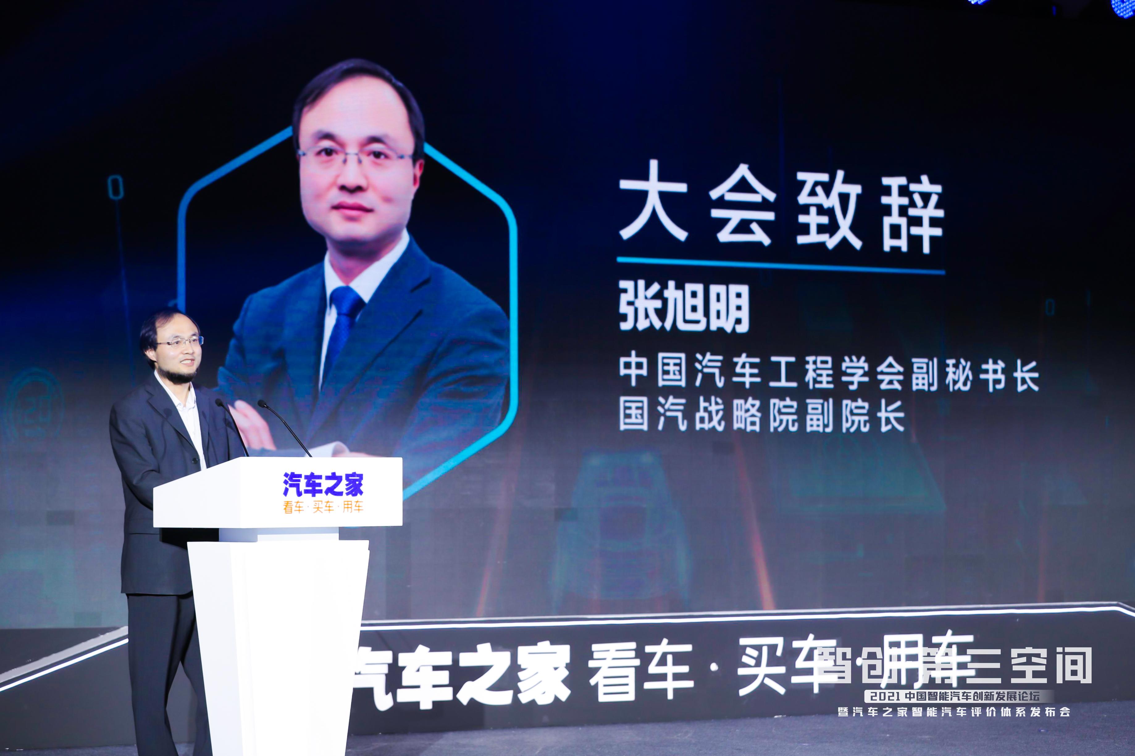 中国汽车工程学会副秘书长、国汽战略院副院长张旭明
