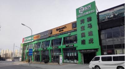 """e保养线下门店落地,成功打造汽车后市场""""上门+到店""""模式"""