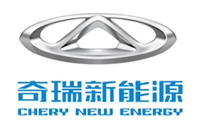奇瑞拿下第四张新能源汽车独立生产资质