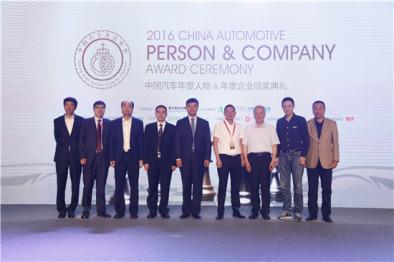 中国汽车新创峰会年度人物、年度企业获奖名单