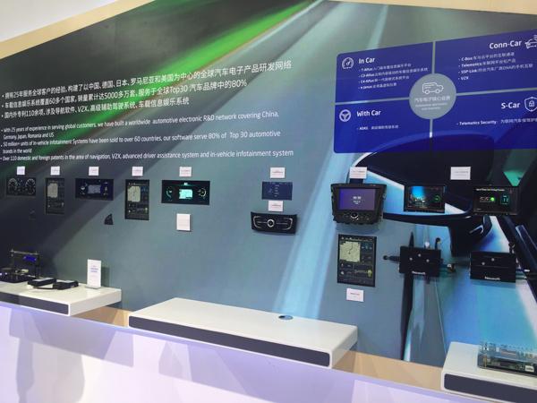 2017 CES Asia东软展台