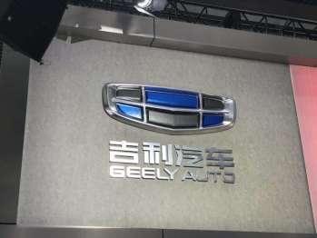 吉利汽车1月份汽车销量11.18万辆,同比下降29%