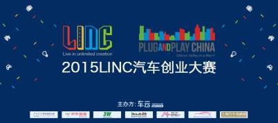 Plug and Play China牵手车云,注入硅谷基因