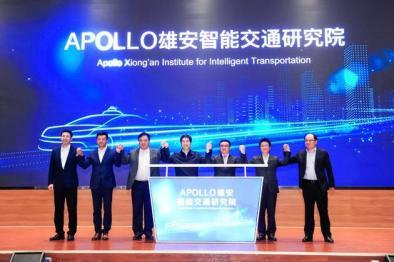 百度宣布Apollo雄安智能交通研究院揭牌