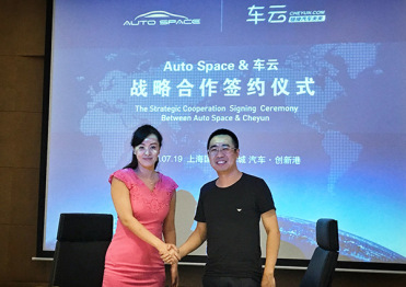 Auto Space与车云达成战略合作,携手打造行业新未来